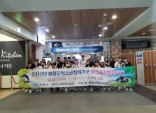 [봉화]2018년도 봉화군 청소년 참여기구 워크숍 운영