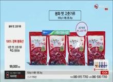 [봉화]파인토피아 봉화 고춧가루 홈쇼핑 판매 성황