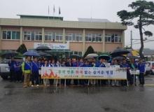 [봉화]바르게살기운동봉화군협의회, 법질서 확립 캠페인 및 문화재주변정화활동 펼쳐