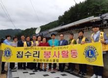 [봉화]춘양권역 찾아가는 맞춤형복지팀, 춘양라이온스클럽 사랑의 집 고쳐주기 지원 연계