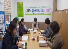 [봉화]드림스타트, 아동통합사례관리 전문성 강화를 위한 슈퍼비전 실시