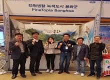[봉화]제2회 대한민국 지방정부 일자리 정책 박람회 적극 홍보