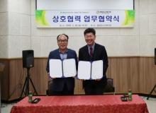 [봉화]봉화군건강가정‧다문화가족지원센터, 봉화군노인복지관 상호협력 업무협약 체결