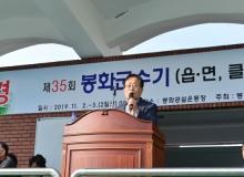 [봉화]제35회 봉화군수기 축구대회 개최
