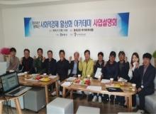 [봉화]2019년 봉화군 사회적경제 활성화를 위한 아카데미 사업설명회 개최