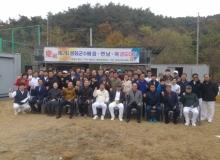 [봉화]제2회 봉화군수배 궁도대회 개최