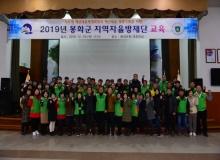 [봉화]2019년 자율방재단 역량강화 교육 실시