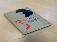 [봉화]베트남 리왕조 이장발 소재 기획소설 출간 화재