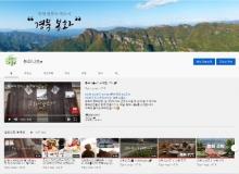 [봉화]공식 유튜브 채널 '봉화 나들e' 채널 본격 운영